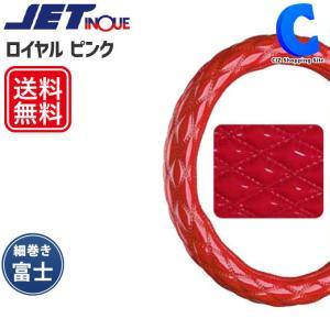 ハンドルカバー トラック JET INOUE ジェットイノウエ エナメル ロイヤルピンク Moco Moco ダブルステッチ 細巻き 富士 (送料無料&お取寄せ)|ciz