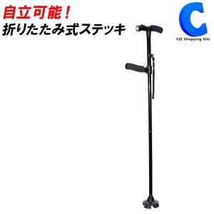 ステッキ 杖 4点 4点支柱杖 自立式ステッキ 折りたたみ式杖 LEDライト搭載 伸縮可能 81〜91cm (送料無料) ciz