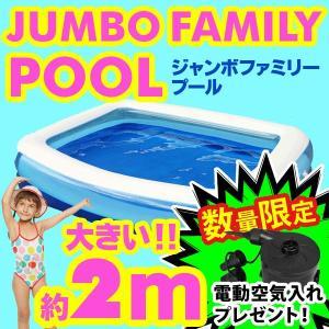 家庭用プール 大型 空気入れ 電動 セット ビニールプールと電池式電動空気入れのセット ジャンボファミリープール 2m 子供用 四角|ciz