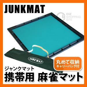 麻雀マット JUNK MAT ジャンクマット キ...の商品画像