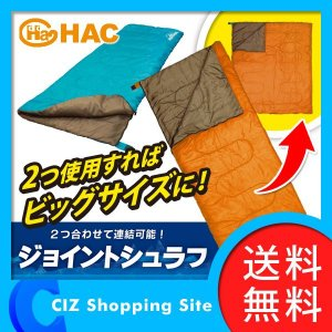 寝袋 シュラフ 封筒型 車中泊 コンパクト 2枚で大型化に 連結可能 ジョイントシュラフ ブルー オレンジ 収納バッグ付き...