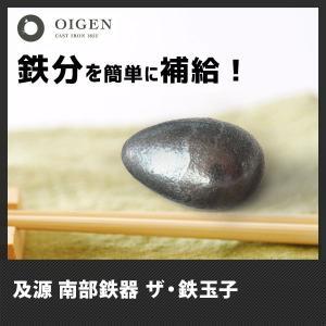 南部鉄器 及源 及源鋳造 ザ・鉄玉子 鉄分補給 日本製 K-25
