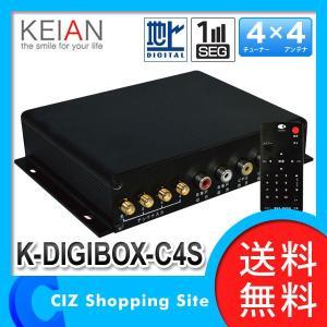 地デジチューナー (送料無料) 恵安(KEIAN) K-DIGIBOX-C4S フルセグ/ワンセグ 車載用 地上デジタルチューナー (地デジチューナー) 4×4 車|ciz