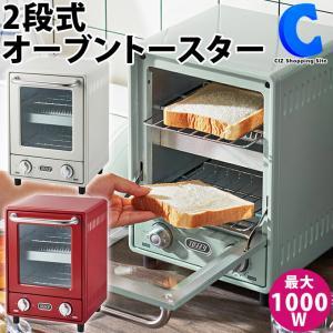 Toffy トフィー ラドンナ オーブントースター 2枚 二段 K-TS4 おしゃれ レトロ 家電 キッチン家電|ciz