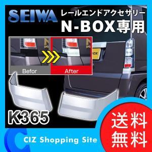 N-BOX カスタム ドレスアップ レールエンドアクセサリー K365 左右セット (送料無料)|ciz