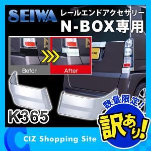 (訳あり)N-BOX カスタム ドレスアップ レールエンドアクセサリー K365 左右セット (送料無料)|ciz