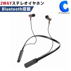 イヤホン Bluetooth ワイヤレス 首かけ 有線でも使える ネックイヤホン ハンズフリー EP-06 KABE-007B|ciz