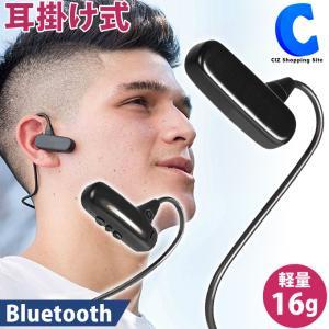耳掛け式 オープンイヤー イヤホン Bluetooth 耳にかける 耳を塞がない 耳にそえる ハンズフリー通話 超軽量 開放型 EP-09 ライソン KABE-009B|ciz