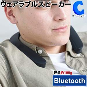 ウェアラブルネックスピーカー Bluetooth5.0 USB充電 ハンズフリー通話 ウェアラブルスピーカー SP-09 KABS-009B|ciz