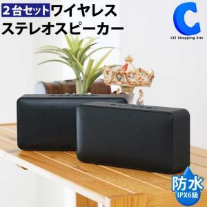 スピーカー 防水 Bluetooth 2台セット お風呂で音楽 おしゃれ 小型 低音 ハンズフリー 充電式 長時間再生 SP-13 KABS-013B|ciz