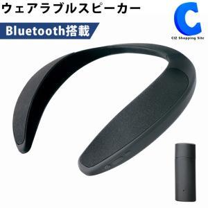 ウェアラブル ネックスピーカー ワイヤレス Bluetooth ハンズフリー 通話 軽い 首掛け USB充電 SP-14 KABS-014B|ciz