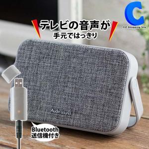 手元スピーカー テレビ用 ワイヤレス 有線でも使用可能 無線 Audin sound SP-15 KABS-016A|ciz