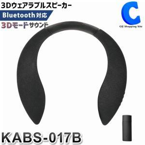 ウェアラブルネックスピーカー Bluetooth5.0 USB充電 ハンズフリー通話 3Dモードサウンド搭載|ciz