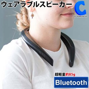 首かけ スピーカー Bluetooth テレビ 接続 ウェアラブル ワイヤレス USB充電 超軽量 SP-22 KABS-022B|ciz