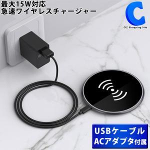置くだけ充電器 ワイヤレス充電器 急速 qi QC3.0対応充電器 ワイヤレス給電 ワイヤレスチャージャー ワイヤレス急速充電器 スマホ KACH-15W|ciz