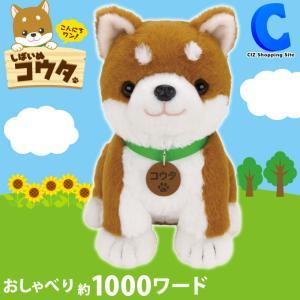 音声認識 ぬいぐるみ しゃべる犬 おもちゃ ペット ロボット 癒し 高齢者 こんにちワン!しばいぬコウタ 柴犬 簡単操作|ciz