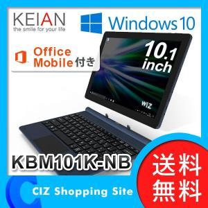 タブレット PC 本体 新品 キーボード付き Microsoft Office Mobile 付き 10.1インチ win10 home 2IN1 恵安 WIZ KBM101K-NB (送料無料)|ciz
