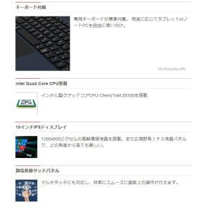 タブレット PC 本体 新品 キーボード付き Microsoft Office Mobile 付き 10.1インチ win10 home 2IN1 恵安 WIZ KBM101K-NB (送料無料)|ciz|03