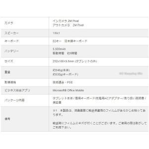 タブレット PC 本体 新品 キーボード付き Microsoft Office Mobile 付き 10.1インチ win10 home 2IN1 恵安 WIZ KBM101K-NB (送料無料)|ciz|06