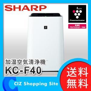 空気清浄機 空気清浄器 加湿空気清浄機 加湿器 シャープ プラズマクラスター KC-F40-W イオン発生機 PM2.5対応 ホワイト系|ciz