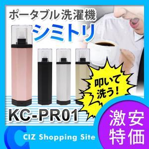 シミ取り シミ抜き ポータブル洗濯機 シミトリ KC-PR01|ciz