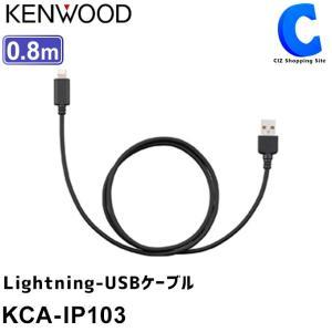 ケンウッド ライトニングケーブル ライトニング USBケーブル カーオーディオ用 0.8m 80cm KCA-IP103 (お取寄せ) ciz