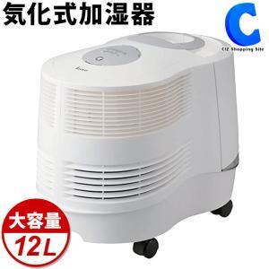 カズ 加湿器 大容量 KCM6013A 大容量加湿器 大型加湿器 気化式加湿器 12L 12リットル 木造25畳 プレハブ42畳 気化式加湿器 (お取寄せ)|ciz