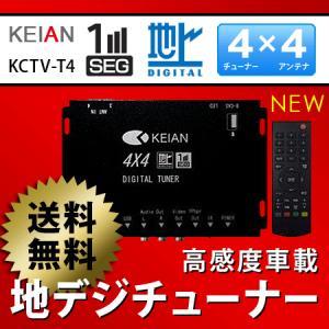 地デジチューナー 車載用 4×4 フルセグ ワンセグ KCTV-T4 (送料無料)|ciz