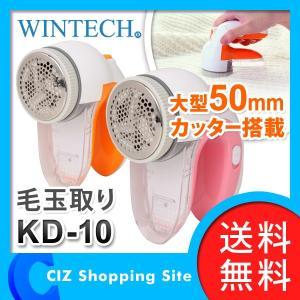 毛玉取り 毛玉とり 電動 乾電池 毛玉取り器 毛玉クリーナー WINTECH  KD-10 安全スイッチ付 (送料無料) ciz