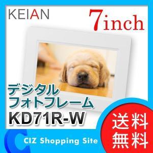デジタルフォトフレーム 7インチ ワイド 白 静止画専用 KEIAN 恵安 KD71R-W 写真立て 写真フレーム (送料無料) ciz
