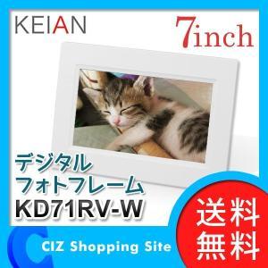 デジタルフォトフレーム 7インチ 新品 本体 KEIAN ワイド 白 静止画専用 恵安 KD71RV-W 写真立て 写真フレーム (送料無料)|ciz