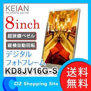デジタルフォトフレーム 8インチ 高画質 KEIAN おしゃれ ワイド 動画再生 狭額ベゼル 内蔵メモリ 16GB SD USB 対応 KD8JV16G-S (送料無料)|ciz
