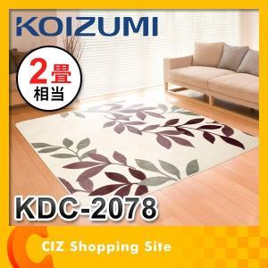 ホットカーペット 本体 カバー セット 2畳 180cm × 180cm ミンク調カバー付 コイズミ KDC-2078 (送料無料&お取寄せ)|ciz