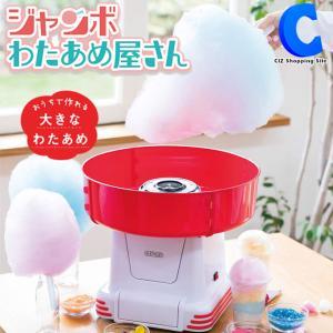 わたあめ機 ザラメ あめ玉 わたあめメーカー 機械 おもちゃ 綿菓子機 家庭用 ジャンボわたあめ屋さん KDCC-003R ciz