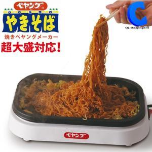 焼きペヤングメーカー まるか食品監修 ぺヤングソース焼きそば KDEG-001W|ciz