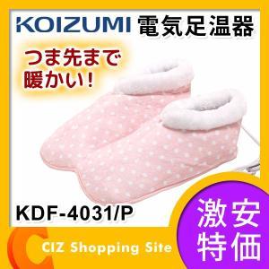 電気足温器 足温器 足元 ヒーター  コイズミ(KOIZUMI) 洗えるカバー ピンク KDF-4031/P|ciz