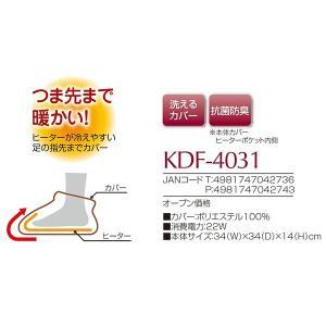 電気足温器 足温器 足元 ヒーター  コイズミ(KOIZUMI) 洗えるカバー ピンク KDF-4031/P|ciz|03
