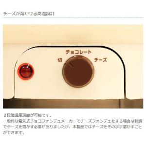 チーズフォンデュ 鍋 セット 電気 フォーク4本付き チョコレートフォンデュ 着脱式 洗える 温度調節可能 家庭用 KDFD-001W ciz 05