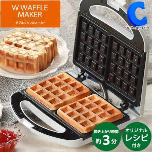 ワッフルメーカー 家庭用 電気 フッ素加工 ホワイト スイーツ 朝食 2枚焼き|ciz