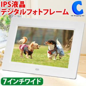 デジタルフォトフレーム 7インチ ワイド IPS液晶 動画再生可能 デジフォト フォトスタンド フォトパネル フォトアルバム ホワイト KEIAN KDI700-W ciz