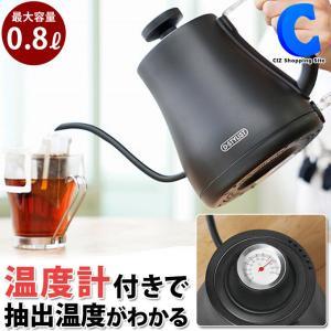 電気ケトル 電気ポット やかん 温度計付き おしゃれ 湯沸かし器 ステンレス 卓上 カフェケトル ドリップ 細口 北欧 0.8L|ciz
