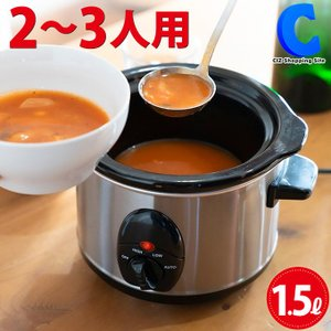 スロークッカー 卓上 電気鍋 調理鍋 調理器 1.5L 1人 2人|ciz