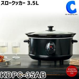 スロークッカー 低温調理器 大容量 3.5L 電気鍋 電気調理鍋 電気調理器 KDPC-35AB