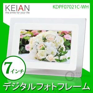 恵安(KEIAN) 7インチ液晶 デジタルフォトフレーム KDPF07021C-WH  ホワイト デジフォト 写真立て ciz