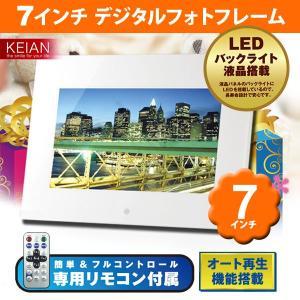 KEIAN 7インチ液晶 LED デジタルフォトフレーム KDPF07022E-WH デジフォト 写真立て ciz