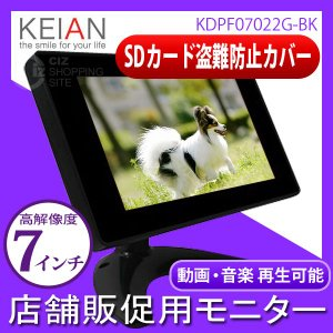 恵安(KEIAN) 店舗販促用モニター 7インチ液晶 デジタルフォトフレーム KDPF07022G-BK ブラック デジフォト 写真立て ciz