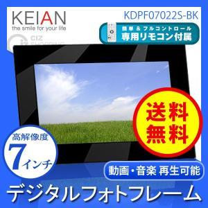 (送料無料) 恵安(KEIAN) 高画質 7インチ液晶 デジタルフォトフレーム KDPF07022S-BK ブラック  デジフォト 写真立て ciz