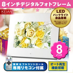 KEIAN 8インチ液晶 LED デジタルフォトフレーム KDPF08022E-WH デジフォト 写真立て ciz