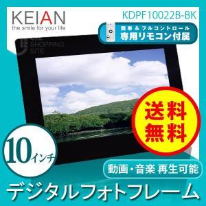 (送料無料) 恵安(KEIAN) 10インチ液晶 デジタルフォトフレーム KDPF10022B-BK ブラック デジフォト 写真立て ciz