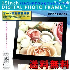 【送料無料】 KEIAN(恵安) 15インチ大画面液晶 デジタルフォトフレーム KDPF15010A デジフォト ブラック ciz